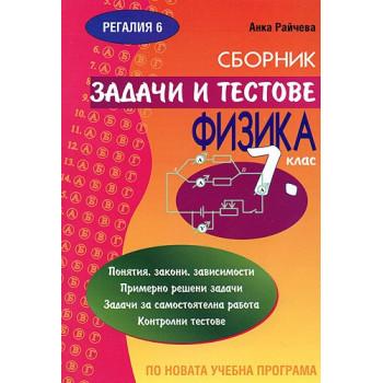 Сборник задачи и тестове задачи по физика за 7. клас