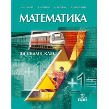 Математика за 7. клас