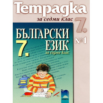 Учебна тетрадка по български език № 1 за 7. клас