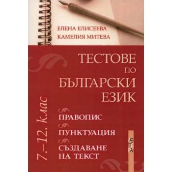 Тестове по български език за 7. - 12. клас