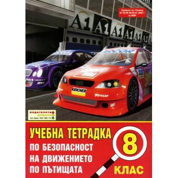 Учебна тетрадка по безопасност на движението по пътищата за 8. клас: Голям формат