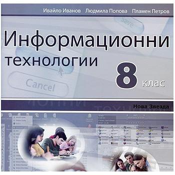 Информационни технологии за 8. клас: CD