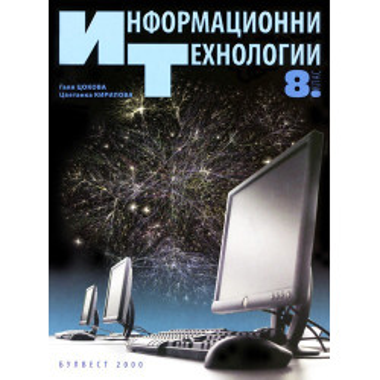 Информационни технологии за 8. клас + CD