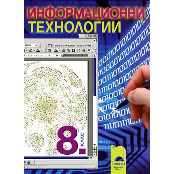 Информационни технологии за 8. клас + диск с ресурсни файлове