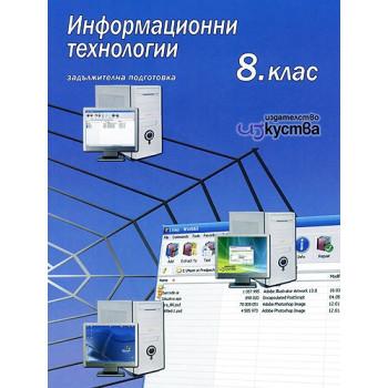 Информационни технологии за 8. клас - задължителна подготовка + CD