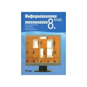 Информационни технологии 8. клас + CD