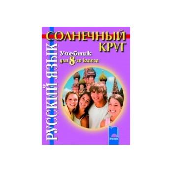 Солнечный круг: Учебник по руски език за 8. клас