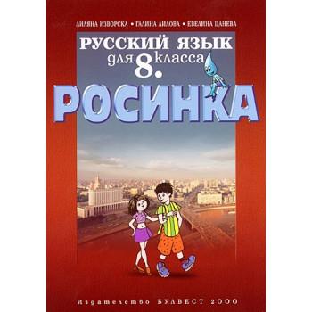 Росинка: Учебник по руски език за 8. клас