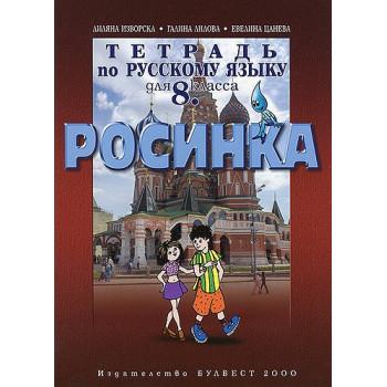 Росинка: Учебна тетрадка по руски език за 8. клас