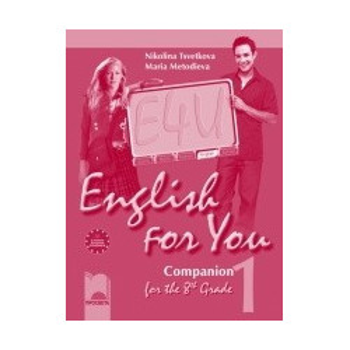 English for You 1: Тетрадка по английски език за 8. клас