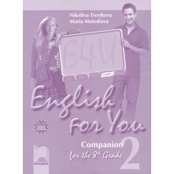 English for You 2: Тетрадка по английски език за 8. клас