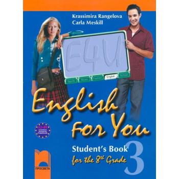 English for You 3: Учебник по английски език за 8. клас