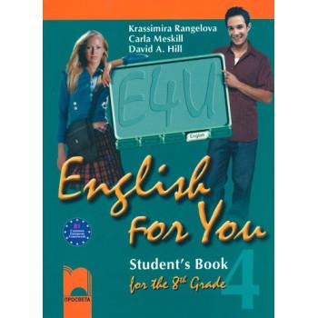 English for You 4: Учебник по английски език за 8. клас
