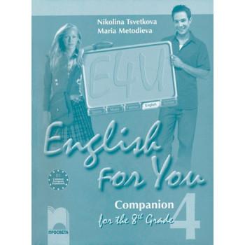 English for You 4: Тетрадка по английски език за 8. клас