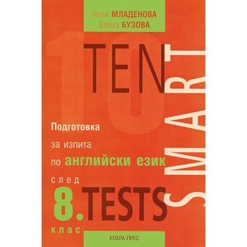 Теn Smart Tests - Подготовка за изпита по английски език след 8. клас