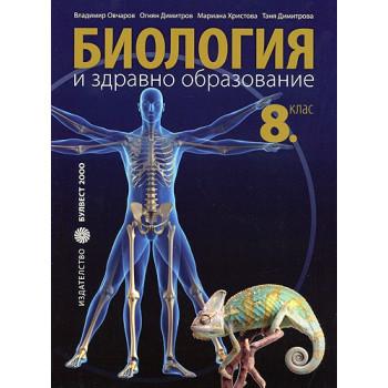 Биология и здравно образование за 8. клас
