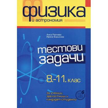 Тестови задачи по физика и астрономия за 8. - 11. клас