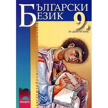 Български език за 9. клас - задължителна подготовка