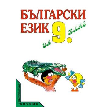 Български език за 9. клас - задължителна и задължително избираема подготовка