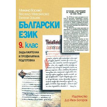 Български език за 9. клас - задължителна и профилирана подготовка