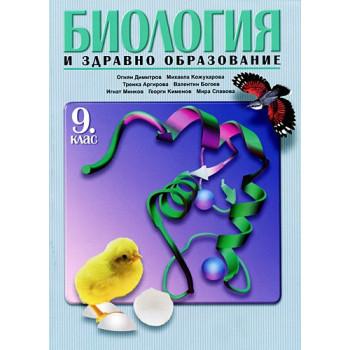 Биология и здравно образование за 9. клас - Задължителна подготовка
