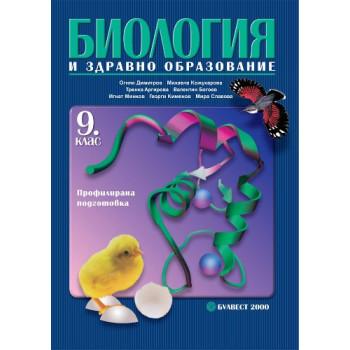 Биология и здравно образование за 9. клас - Профилирана подготовка