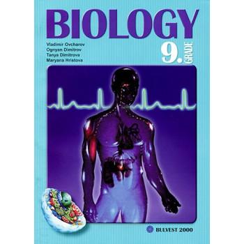 Биология и здравно образование за 9. клас. За училищата с профилирано обучение по английски език