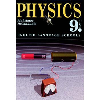 Физика и астрономия за 9. клас. За училищата с профилирано обучение по английски език