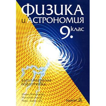 Физика и астрономия за 9. клас: Задължителна подготовка