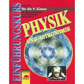 Физика и астрономия за 9. клас. За училищата с профилирано обучение по немски език