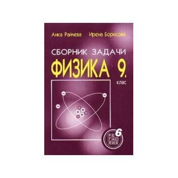 Сборник от задачи по физика за 9. клас