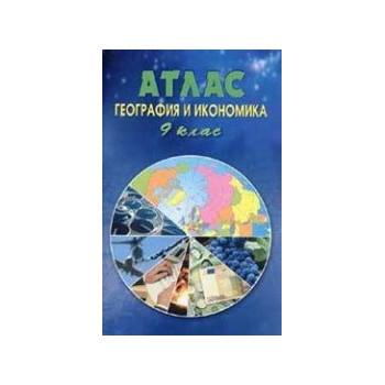 Атлас по география и икономика за 9 клас