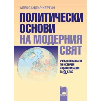 Политически основи на модерния свят. Учебно помагало по история и цивилизация за 9. клас