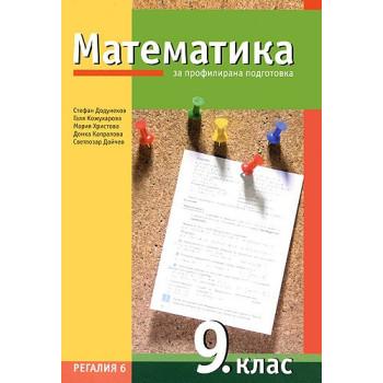 Математика за 9. клас - профилирана подготовка