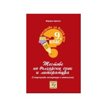 Тестове по български език и литература за 9. клас (Старогръцка литература и митология)