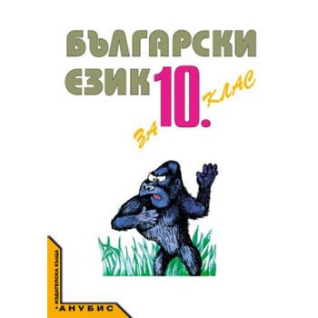 Български език за 10. клас - задължителна и задължително избираема подготовка