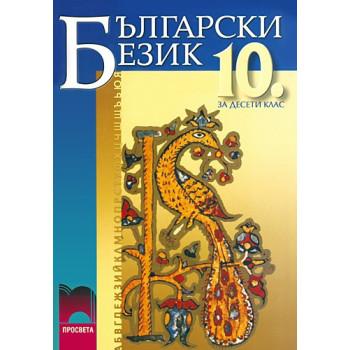 Български език за 10. клас - задължителна подготовка