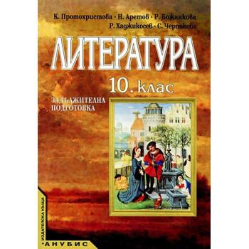 Литература за 10. клас - задължителна подготовка