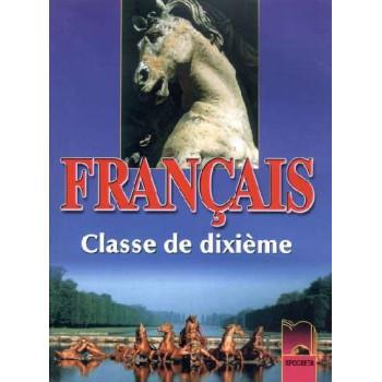 Francais: Френски език за 10. клас - профилирана подготовка