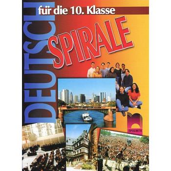 Deutsch Spirale: Учебник по немски език за 10. клас