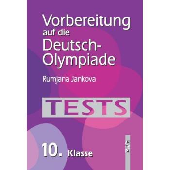 Подготовка за олимпиадата по немски език за 10. клас