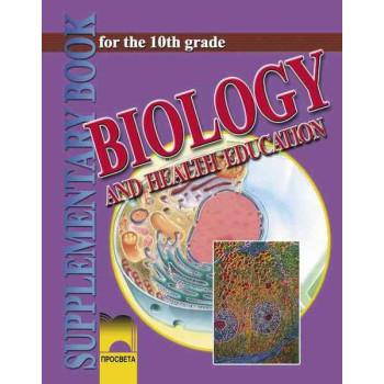 Биология и здравно образование за 10. клас. За училищата с профилирано обучение на английски език