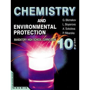 Химия и опазване на околната среда за 10. клас. За училищата с профилирано обучение на английски език