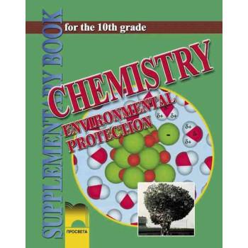 Химия и опазване на околната среда за 10. клас.За училищата с профилирано обучение по английски език