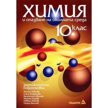 Химия и опазване на околната среда за 10. клас - задължителна подготовка
