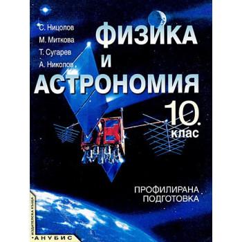 Физика и астрономия за 10. клас - профилирана подготовка