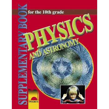 Физика и астрономия за 10. клас за профилираните езикови училища на английски език