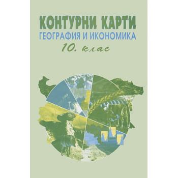 Контурни карти по география и икономика 10. клас