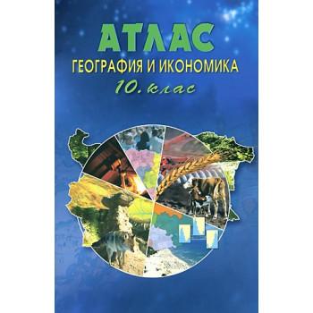 Атлас по география и икономика за 10 клас
