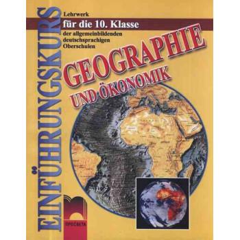География и икономика за 10. клас за училищата с профилирано обучение по немски език